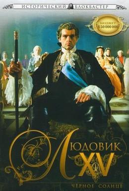Постер фильма Людовик XV: Черное солнце (2009)