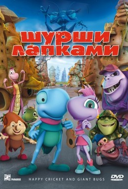 Постер фильма Шурши лапками (2009)