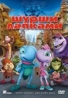 Шурши лапками (2009)