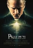 Псалом 21 (2009)