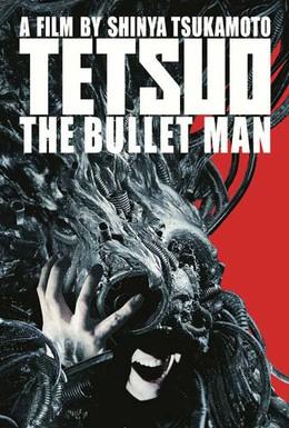 Постер фильма Тэцуо: Человек-пуля (2009)
