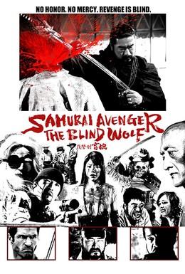 Постер фильма Самурай мститель: Слепой волк (2009)