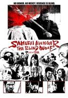 Самурай мститель: Слепой волк (2009)