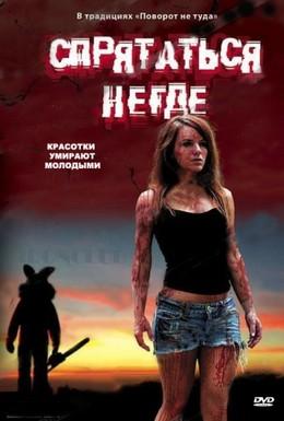 Постер фильма Спрятаться негде (2011)