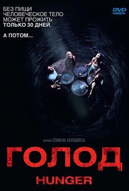 Постер фильма Голод (2009)