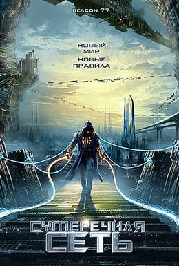 Постер фильма Сумеречная сеть (2009)