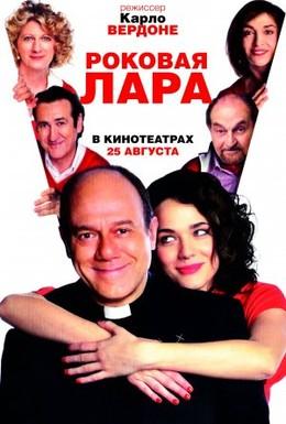 Постер фильма Роковая Лара (2009)