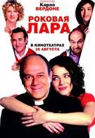 Роковая Лара (2009)
