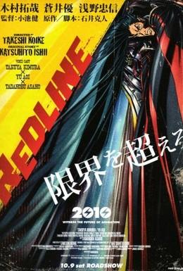 Постер фильма Красная черта (2009)