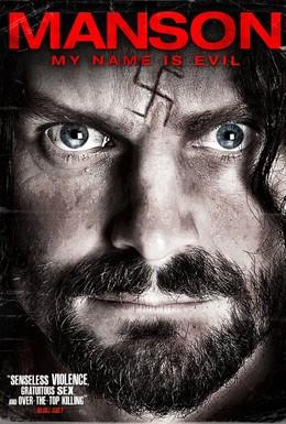 Постер фильма Я дьявол (2009)
