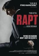 Похищение (2009)