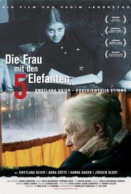Постер фильма Женщина с пятью слонами (2009)