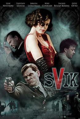 Постер фильма Предательство (2009)