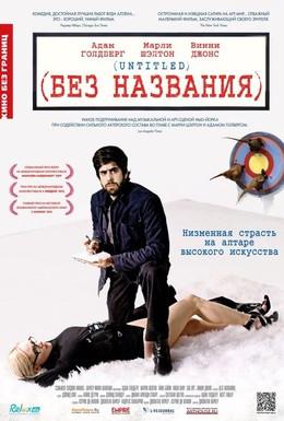 Постер фильма Без названия (2009)