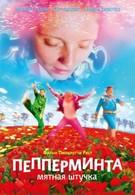 Пепперминта: Мятная штучка (2009)