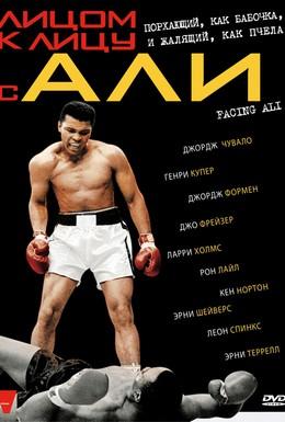 Постер фильма Лицом к лицу с Али (2009)
