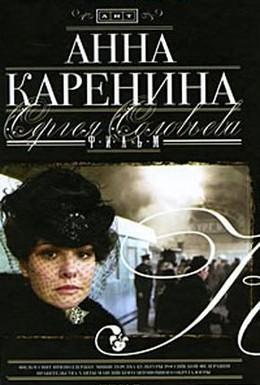Постер фильма Анна Каренина (2008)