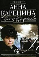 Анна Каренина (2008)