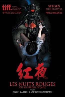 Постер фильма Красные ночи (2010)