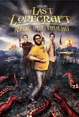 Постер фильма Последний Лавкрафт: Реликт Ктулху (2009)