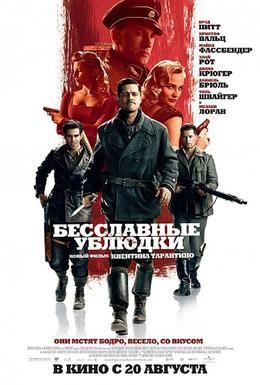 Постер фильма Бесславные ублюдки (2009)
