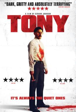 Постер фильма Тони (2009)