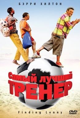 Постер фильма Самый лучший тренер (2009)