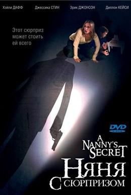 Постер фильма Няня с сюрпризом (2009)