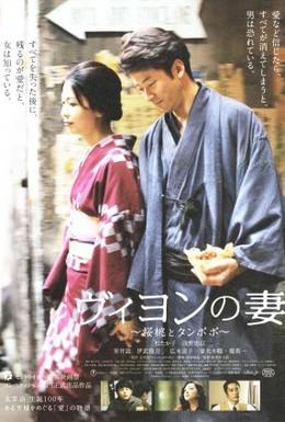 Постер фильма Жена Вийона (2009)