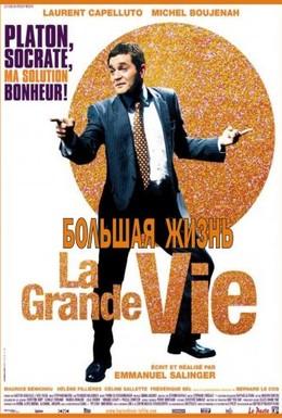 Постер фильма Большая жизнь (2009)