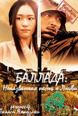 Постер фильма Баллада (2009)