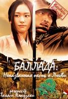 Баллада (2009)