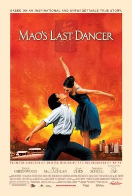 Постер фильма Последний танцор Мао (2009)