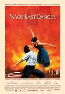 Последний танцор Мао (2009)