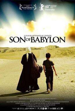 Постер фильма Сын Вавилона (2009)