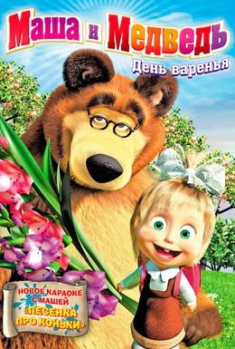 Постер фильма Маша и Медведь (2009)