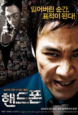 Постер фильма Сотовый (2009)
