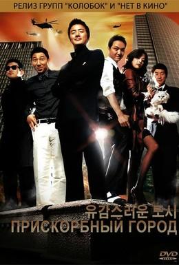 Постер фильма Прискорбный город (2009)