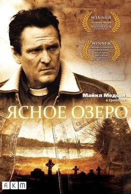 Постер фильма Ясное озеро (2009)