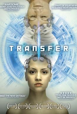 Постер фильма Обмен (2010)