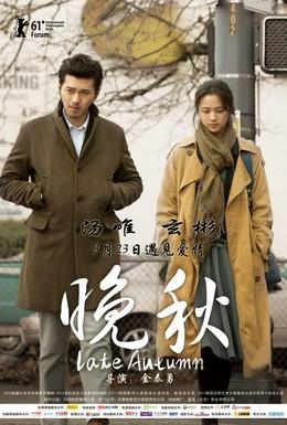 Постер фильма Поздняя осень (2010)