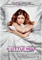 Маленькая помощь (2010)