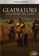 Гладиаторы: Возрождение (2010)