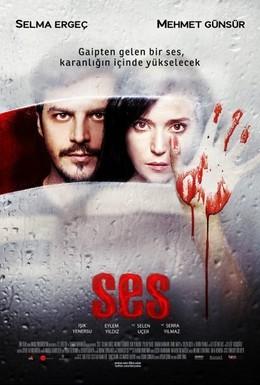 Постер фильма Звук (2010)