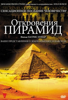 Постер фильма Откровения пирамид (2010)