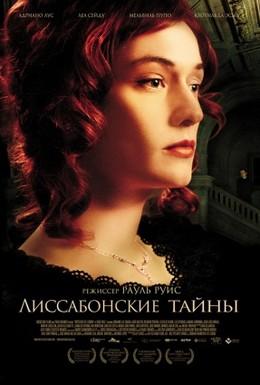 Постер фильма Лиссабонские тайны (2010)