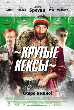 Постер фильма Крутые кексы (2010)