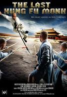 Последний боец Шаолиня (2010)