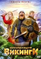 Неудержимые викинги (2010)