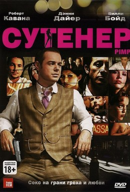 Постер фильма Сутенер (2010)